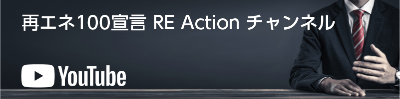 再エネ100宣言RE Actionチャンネル