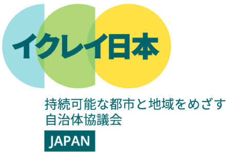 ICLEI Local Goverments for Sustainability Japan