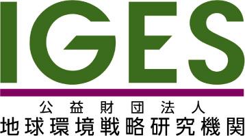 IGES 公益財団法人 地球環境戦略研究機関