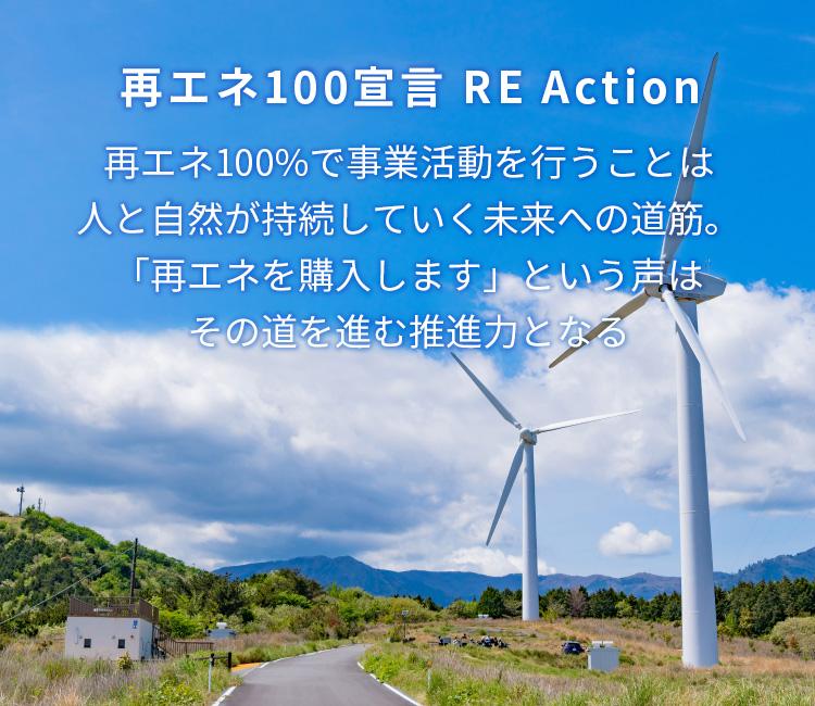 再エネ100宣言 RE Action 再エネ100%で事業活動を行うことは人と自然が持続していく未来への道筋。「再エネを購入します」という声はその道を進む推進力となる
