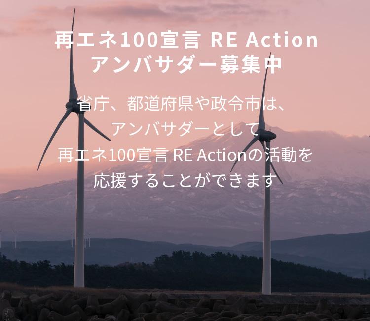 再エネ100宣言 RE Action アンバサダー募集中 省庁、都道府県や政令市は、アンバサダーとして再エネ100宣言の活動を応援することができます
