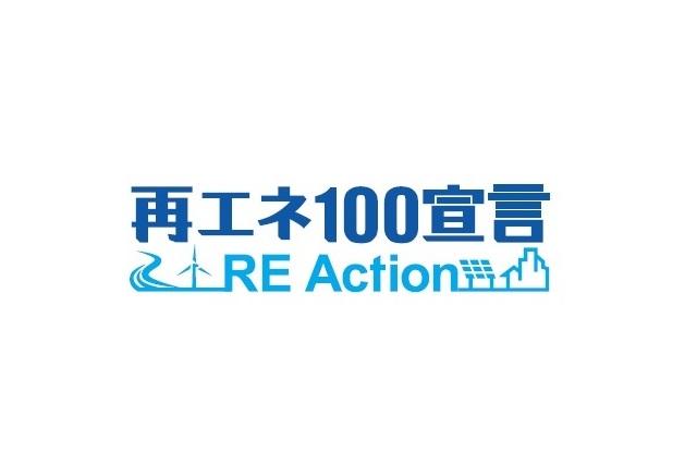 再エネ100宣言 RE Action参加要件:一部変更のお知らせ