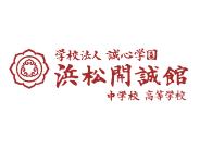 浜松開誠館中学校・高等学校が再エネ100宣言 RE Actionへ参加