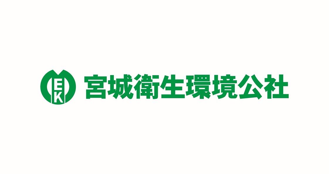 株式会社 宮城衛生環境公社が再エネ100宣言 RE Actionへ参加