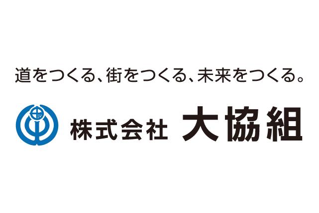 株式会社大協組が再エネ100宣言 RE Actionへ参加