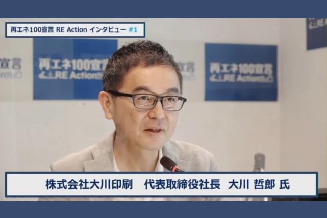 再エネ100宣言 RE Actionインタビュー動画を公開しました。第一回 株式会社大川印刷