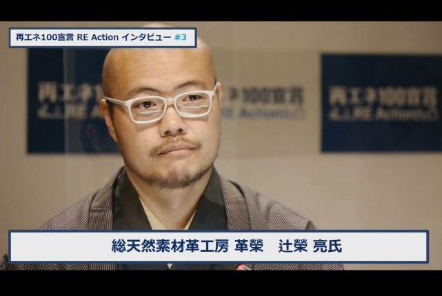再エネ100宣言 RE Actionインタビュー動画を公開しました。第4回 総天然素材革工房 革榮