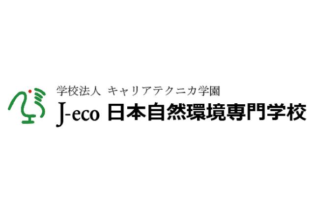 日本自然環境専門学校が再エネ100宣言 RE Actionへ参加
