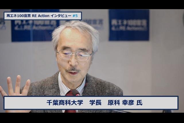 再エネ100宣言 RE Actionインタビュー動画を公開しました。第5回 学校法人千葉学園 千葉商科大学