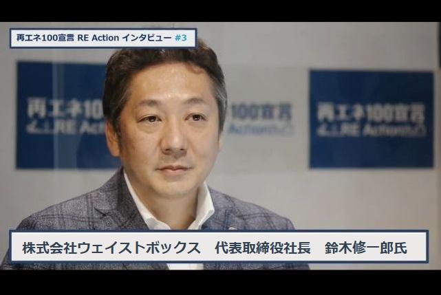 再エネ100宣言 RE Actionインタビュー動画を公開しました。第3回 株式会社ウェイストボックス