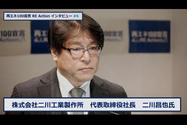 再エネ100宣言 RE Actionインタビュー動画を公開しました。第6回 株式会社 二川工業製作所