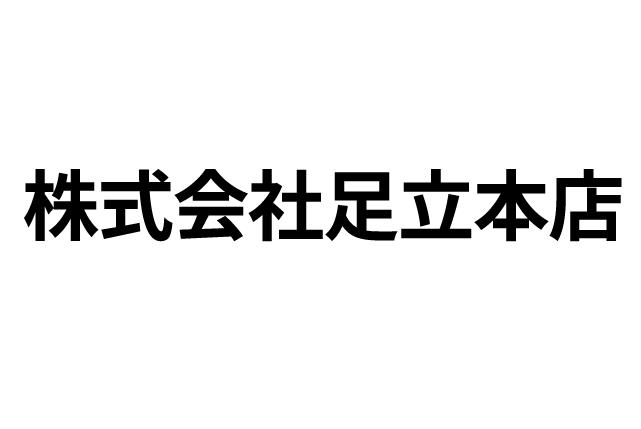 株式会社足立本店が再エネ100宣言 RE Actionへ参加