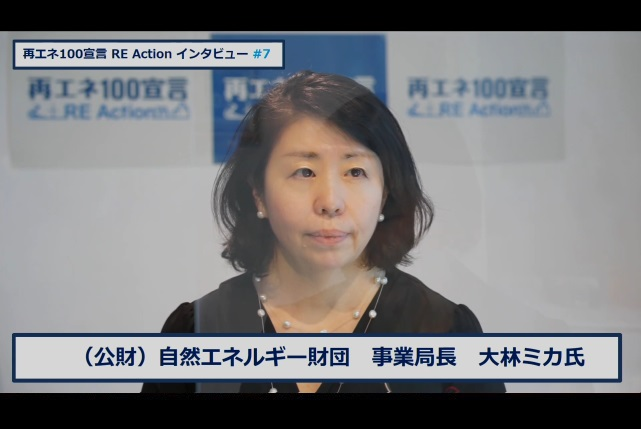 再エネ100宣言 RE Actionインタビュー動画を公開しました。第7回 (公財)自然エネルギー財団