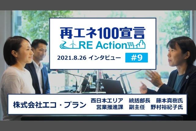 再エネ100宣言 RE Actionインタビュー動画を公開しました。第9回 株式会社エコ・プラン