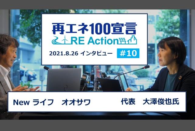 再エネ100宣言 RE Actionインタビュー動画を公開しました。第10回 New ライフ オオサワ