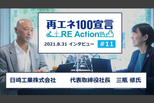 再エネ100宣言 RE Actionインタビュー動画を公開しました。第11回 日崎工業株式会社