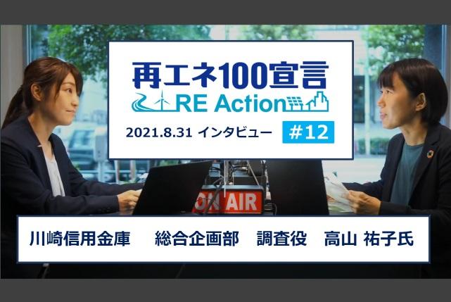 再エネ100宣言 RE Actionインタビュー動画を公開しました。第12回 川崎信用金庫