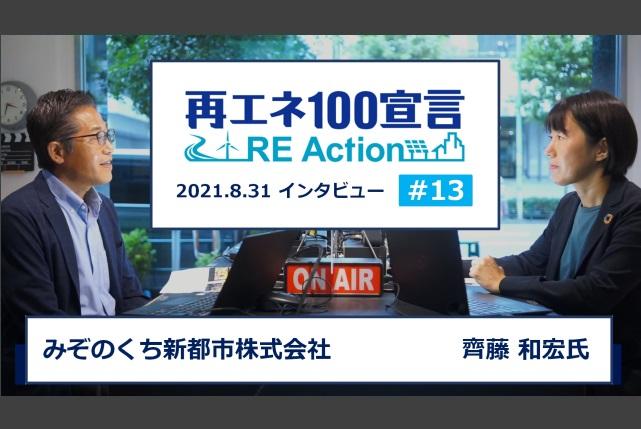再エネ100宣言 RE Actionインタビュー動画を公開しました。第13回 みぞのくち新都市株式会社