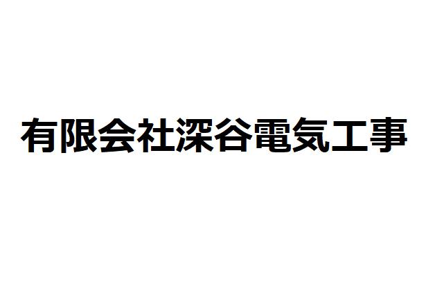 有限会社深谷電気工事が再エネ100宣言 RE Actionへの参加